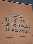 Минск: лингвистический университет