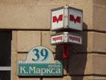 Минск: скромный знак метро.